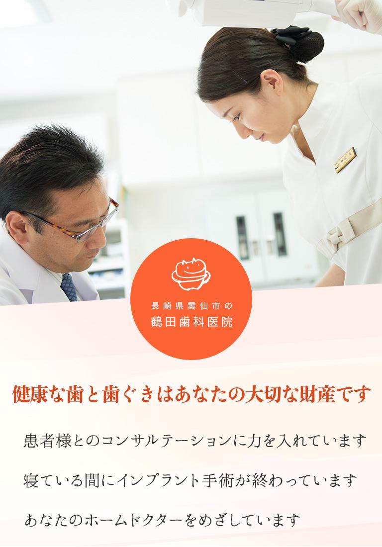 鶴田歯科医院